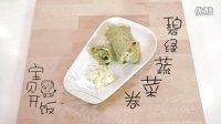 宝贝开饭啦之懒妈早餐系列:碧绿蔬菜卷