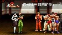【FLASH动画】拳皇之猛龙过街3高清