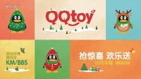 QQtoy圣诞节系列