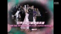 【1-W】2009世界超级巨星舞蹈表演
