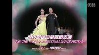 【1-F】2009世界超级巨星舞蹈表演
