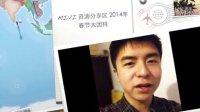 MIUI 资源分享区2014年春节大团拜