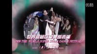 【3-W】2009世界超级巨星舞蹈表演