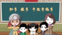 广州应急侠教室篇 公益宣传动画 FLASH 动画制作 动画设计  广州动画制作公司哪间好?