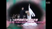 【4-W】2009世界超级巨星舞蹈表演