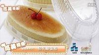 《范美焙亲-familybaking》第一季-27 轻乳酪蛋糕