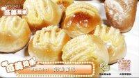 《范美焙亲-familybaking》第一季-32 奶香餐包
