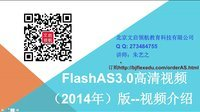 FlashAS3最新高清视频(2014年)版第1课第8节flash前景及高薪就业