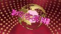 安客秀网站国际娱乐专区开业庆典晚会实况录像
