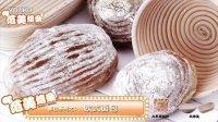 《范美焙亲-familybaking》第一季-40 欧式面包