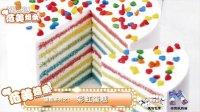 《范美焙亲-familybaking》第一季-44 彩虹蛋糕