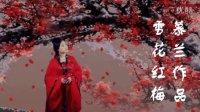 视频: 抚顺微电影制作,慕兰艺术作品;雪花红梅QQ1210841906