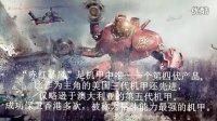 中国战神机甲【赤红暴风】影印象深度解说,环太平洋