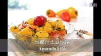 曼食慢语 2015 油醋汁土豆沙拉 10