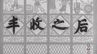 老电影【丰收之后】·Feng shou zhi hou·1964