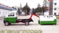 勾臂垃圾车的工作原理