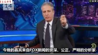 Jon Stewart囧司徒每日秀无限脑残右派  简直乱弹琴  086期