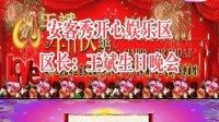 安客秀开心娱乐区区长王斌生日晚会实况录像