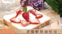 日日煮 2014 草莓鮮奶油吐司 60