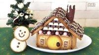卡哇伊饼干巧克力糖果小屋教程