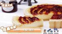 《范美焙亲-familybaking》第一季-58 果酱乳酪派