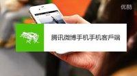 腾讯微博手机客户端优化