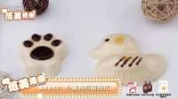 《范美焙亲-familybaking》第一季-71 小黄鸭与萌狗爪