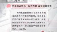 兴业银行掌柜钱包上市-理财时时报-10点档-20140228