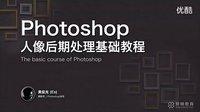 [PS]Photoshop cc教程邢帅教育人像处理ps cc教程 第二集 眼睛处理