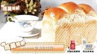 《范美焙亲-familybaking》第一季-38 奶香白吐司