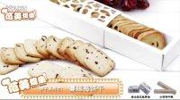 《范美焙亲-familybaking》第一季-37 蔓越莓饼干(小吉饼干模)