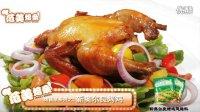 《范美焙亲-familybaking》第一季-22 味鲜肉嫩新奥尔良烤鸡