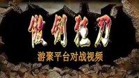 游聚游戏平台之傲剑狂刀【拼了命的玩 VS 暴侠猪头】