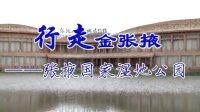 行走金张掖之国家湿地公园(20140510)