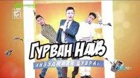 gurvan naiz 10 angi mongol kino