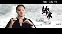 中国电影金榜单:独家探秘《归来》 讲述归来那些事