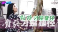 新美术网《中国好画室访谈》于萍的美术求学之路  美术高考教学视频