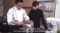 《美食烘焙屋Mix and Bake》第14期 田园苹果蛋糕