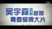 黄晓明霸王初吻陈乔恩《激浪青春》终极版预告片