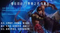 【绝影解说】LOL英雄联盟 野兽之灵 乌迪尔