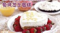 日日煮 2014 免烤芝士蛋糕 324