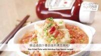 日日煮 2014 茄汁番茄蛋煎煮豆腐 355