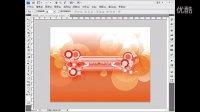 [PS]photoshop实战教程之精通画笔时尚界面设计ps教程ps实例