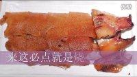 【好巧网旅游公开课】香港佐敦美食攻略