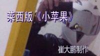 视频: 青岛莱西版《小苹果》来袭!!!速来围观!!我的QQ:408485741