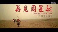 【邵阳广电影城】周星驰新作《美人鱼》致敬喜剧之王 大年初一 80后的派对_标清