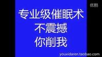 催眠术 催眠术教程 催眠大师 心理学 心理医生 长江催眠网