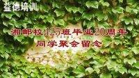 湖南长沙同学聚会活动策划方案-益德培训承办