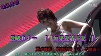 晓诚DJ舞曲网—DJ——如果爱请深爱