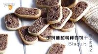 《范美焙亲-familybaking》第一季-91   朗姆蔓越莓椰蓉饼干